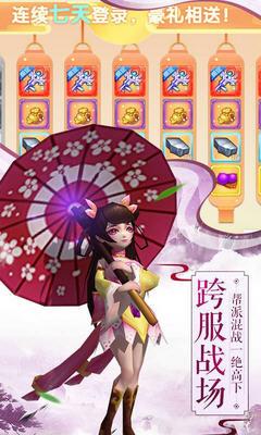仙道奇缘满Vios版1.0截图2