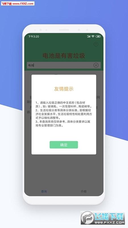 上海市垃圾分类助手appv1.0.0截图0