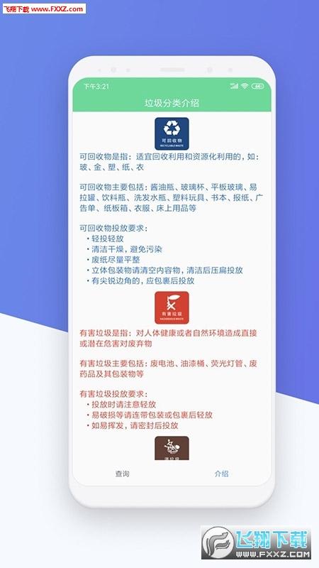 上海市垃圾分类助手appv1.0.0截图1