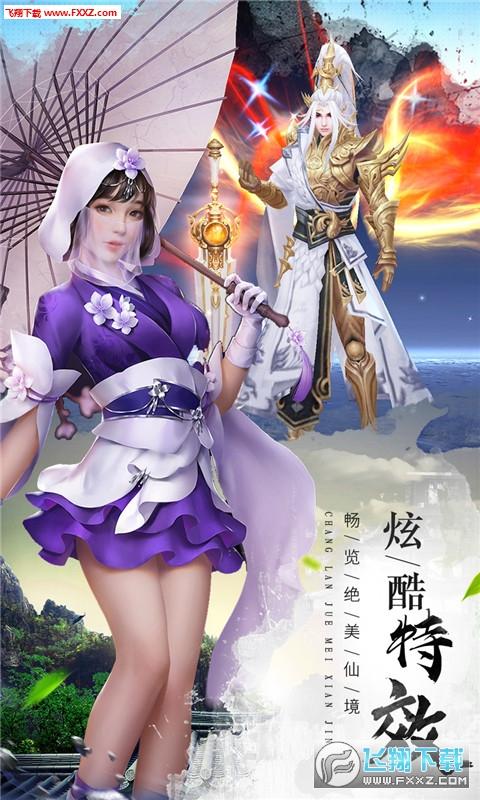 猎妖(三生三世)1.0截图1