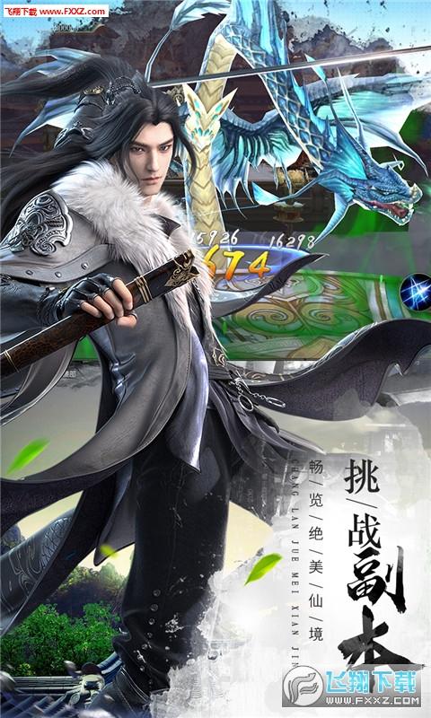 猎妖(三生三世)1.0截图2