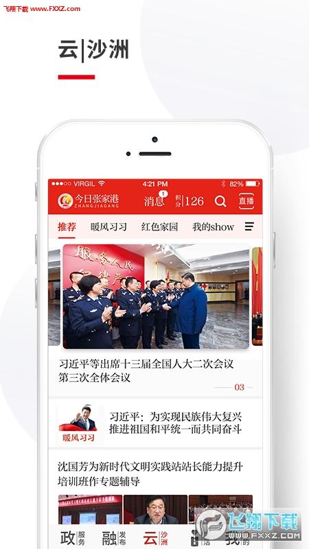 今日张家港app安卓版5.1.4截图0