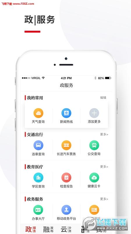 今日张家港app安卓版5.1.4截图1