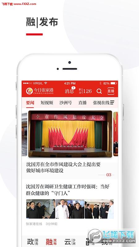 今日张家港app安卓版5.1.4截图2