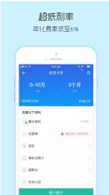 小豹子借贷app1.0截图2