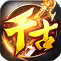 千古神途官方版3.20190520