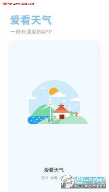 爱看天气app安卓版8.0.0.0截图0