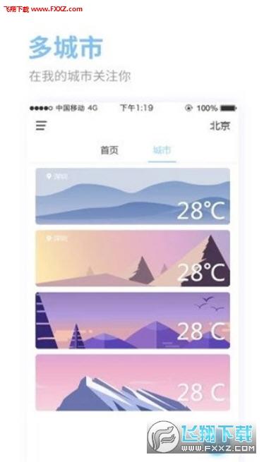爱看天气app安卓版8.0.0.0截图1