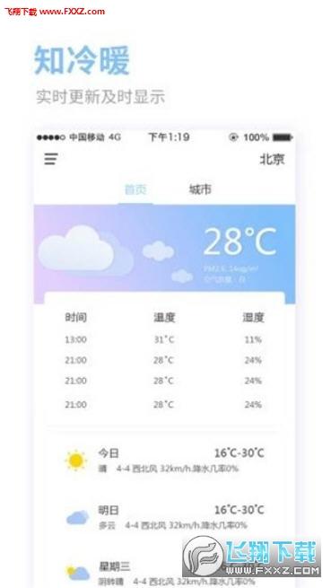 爱看天气app安卓版8.0.0.0截图2