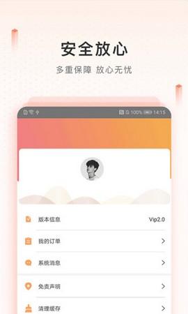 新橙优品app官方版1.0截图1