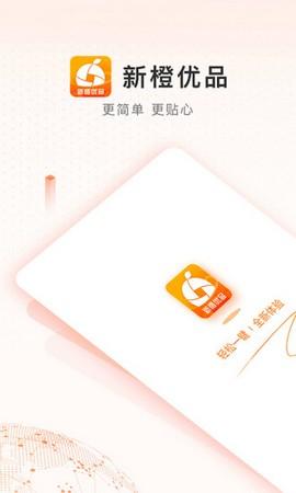 新橙优品app官方版1.0截图0