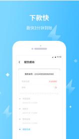 街宝贷款app官方版1.0截图1