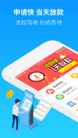 街宝贷款app官方版1.0截图2