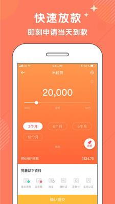 苹果花花贷款app1.0截图2