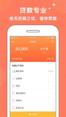 苹果花花贷款app1.0截图1