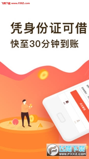 青竹贷app1.0.0截图0