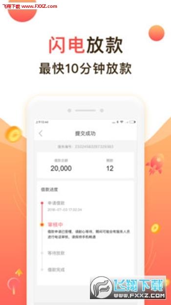 青竹贷app1.0.0截图2