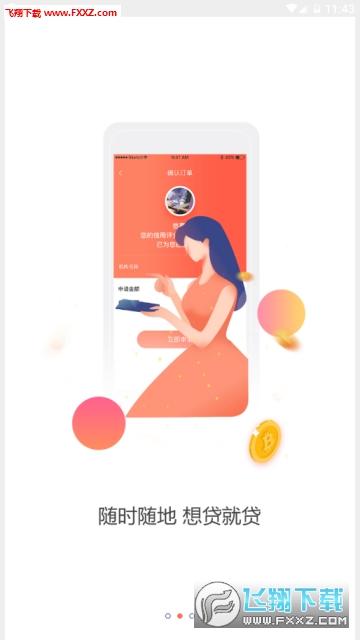椰子借钱app手机版1.0.0截图1