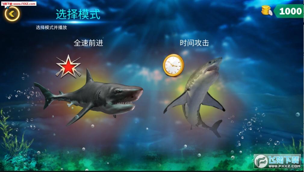 深海鲨鱼模拟游戏v2.0截图0
