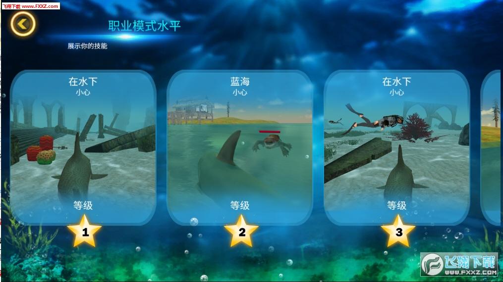 深海鲨鱼模拟游戏v2.0截图1