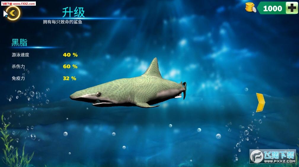 深海鲨鱼模拟游戏v2.0截图2