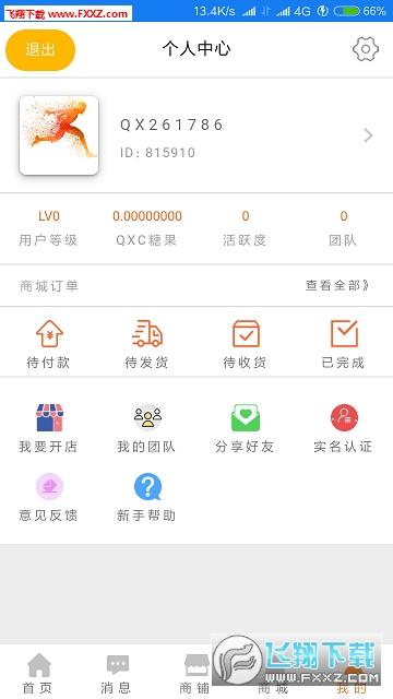 趣行app官方版v1.0.0截图0