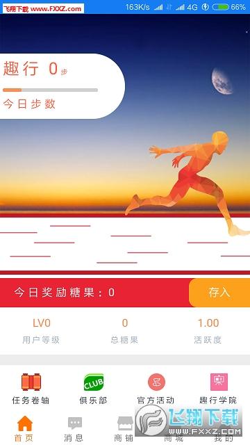 趣行app官方版v1.0.0截图2