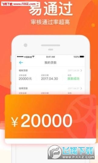 爱薪宝贷款app1.0截图0