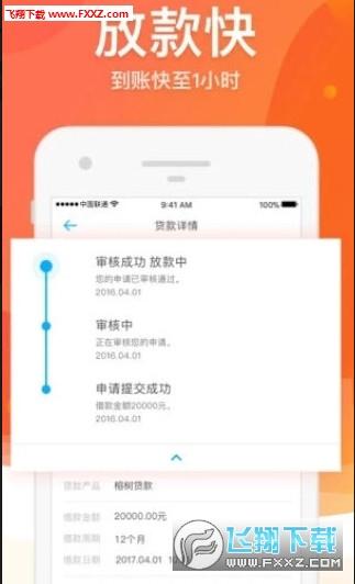 爱薪宝贷款app1.0截图1
