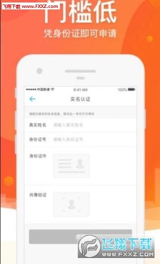 爱薪宝贷款app1.0截图2