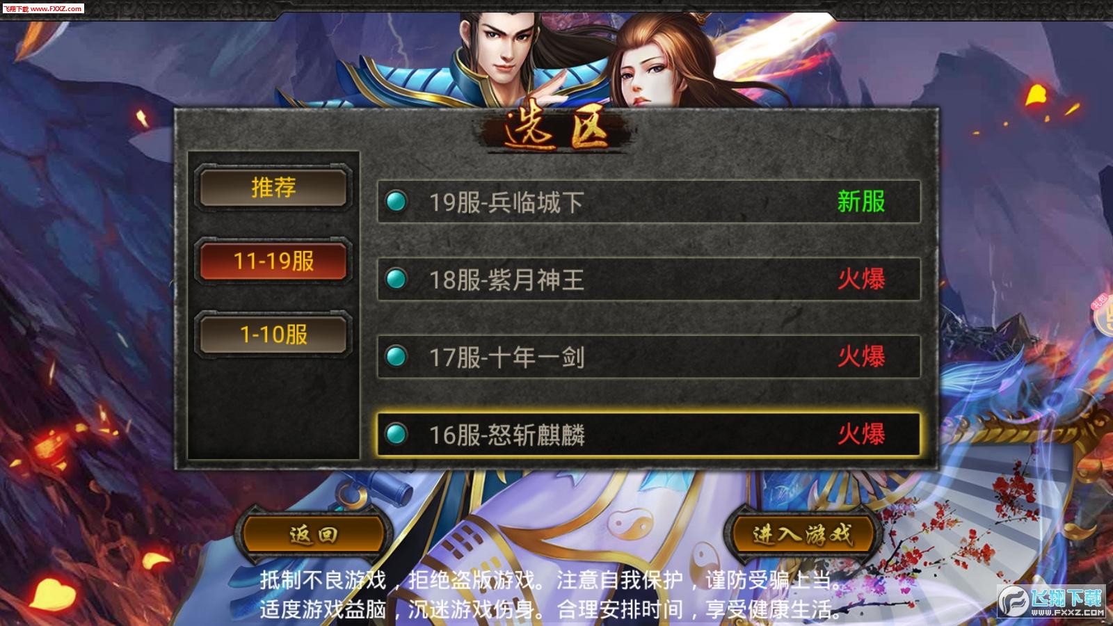 诛魔苍龙最新手游1.0截图0