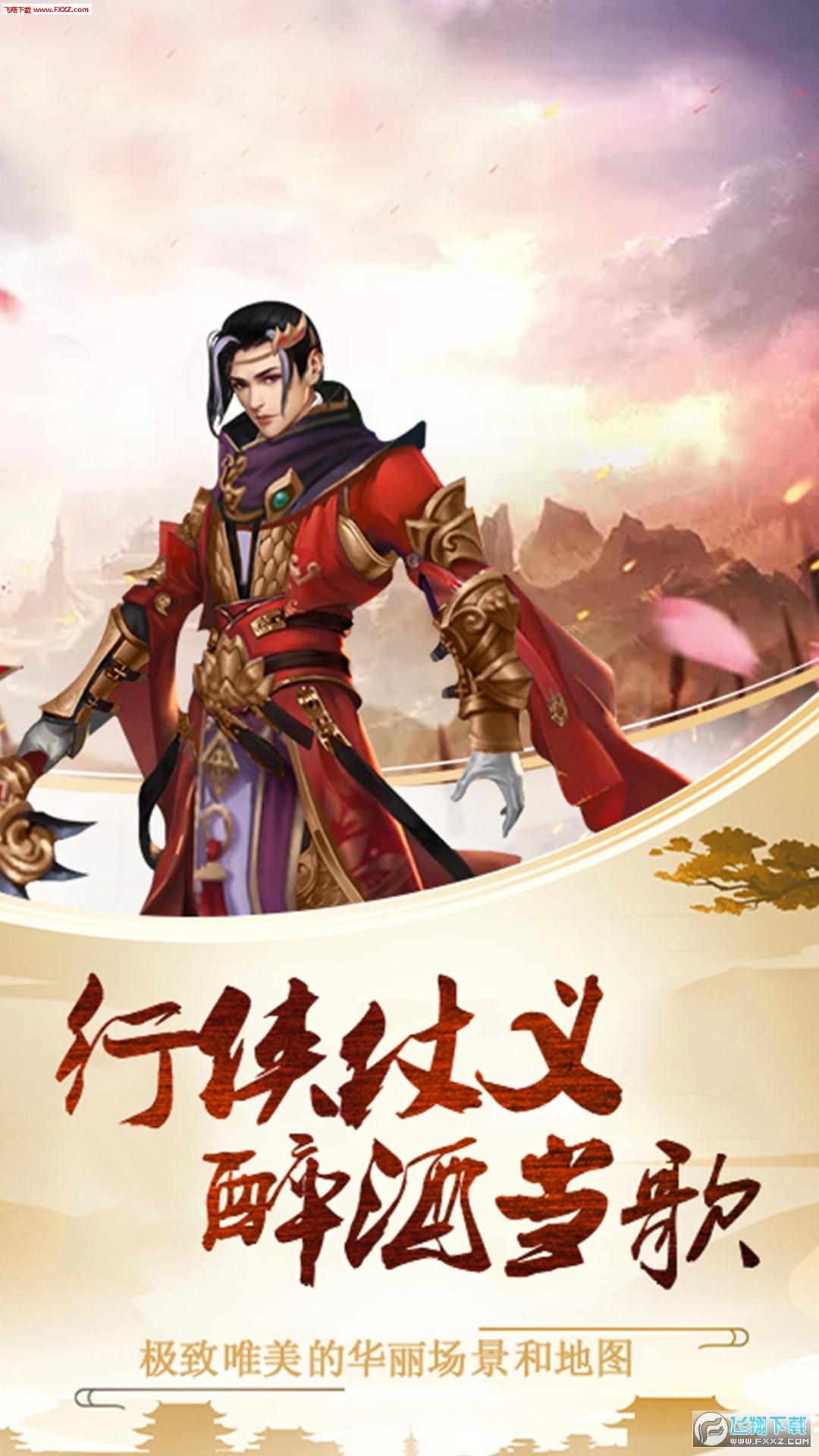 问鼎天下(仙侠)1.0.1截图3