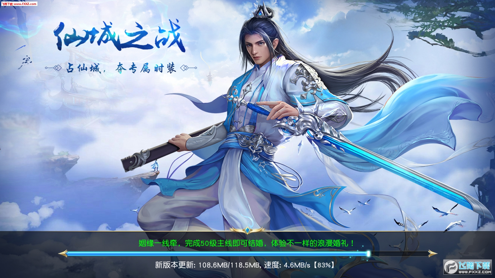 剑舞情萧官方版1.0截图0