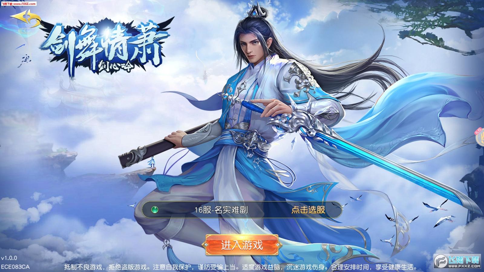 剑舞情萧官方版1.0截图1