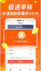 飞来横财借贷app1.0截图0
