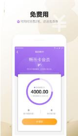 飞来横财借贷app1.0截图2