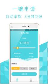 飞来横财借贷app1.0截图1