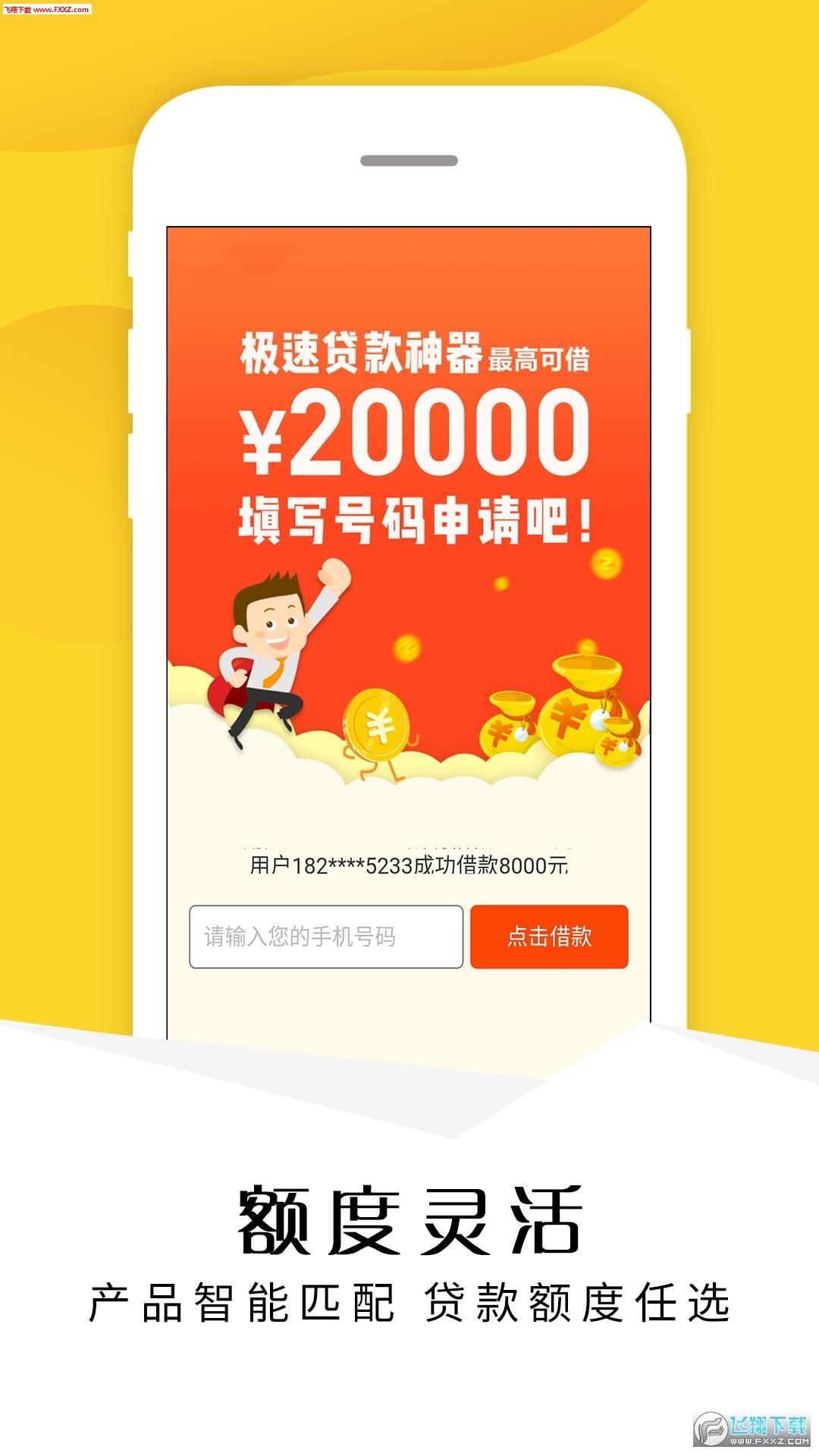 小浪花贷款app1.0.0截图0