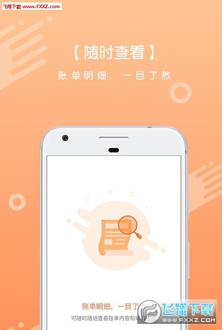蜂鸟借款app官方版v1.0截图2