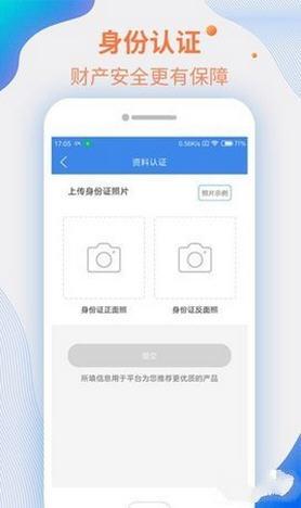 金丝带贷款appv1.0截图2