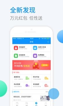 旺达钱包appv1.0截图1