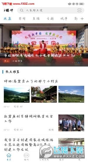 i腾冲appv1.0.1截图0
