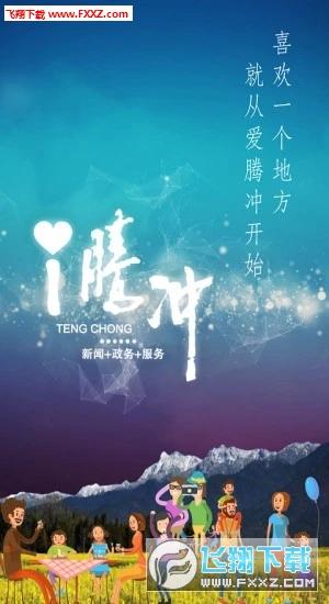 i腾冲appv1.0.1截图1