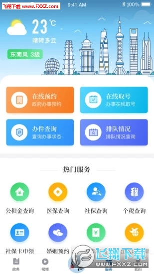 徐汇通app官方版v2.0.1截图1