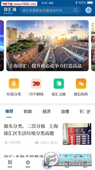 徐汇通app官方版v2.0.1截图2