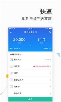 拉普达贷款appv1.0.1截图2