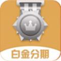 白金分期�J款app v1.0.1