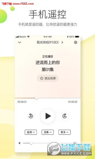 极光快投appv1.1.1.28截图0