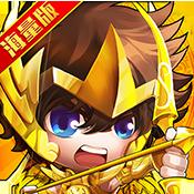 圣衣神话无限金币服v1.0