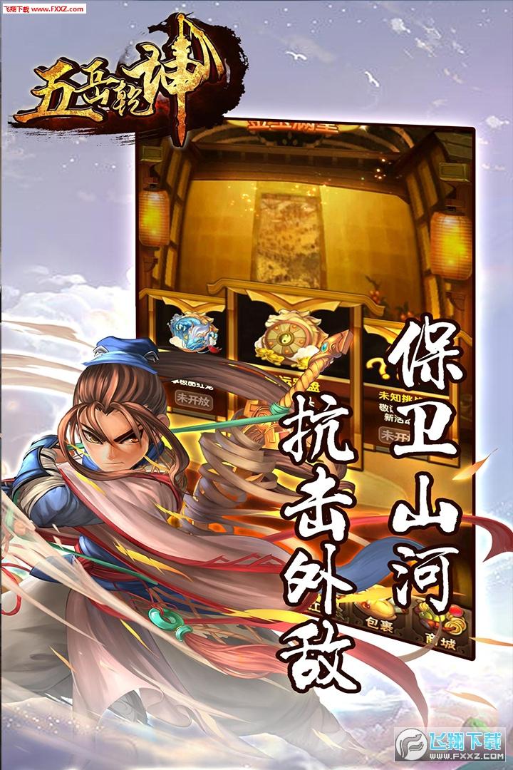 五岳乾坤侠骨柔情安卓版1.2.0截图0